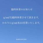 BABYLON ZOO~大阪堺市にあるセレクトショップです~