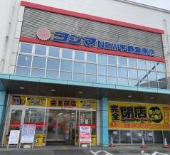 宮の内にある家電量販店『コジマ 宇都宮南店』が閉店するらしい。