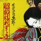 『♪昭和枯れすすき♪』の画像