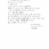 『衝撃!!!坂道グループメンバーがまさかの結婚を発表!!!!!!』の画像