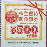 『かっぱ寿司【株主優待・クーポン】』の画像