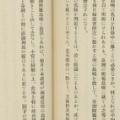 下関条約の「台湾の附属嶼島嶼」の定義