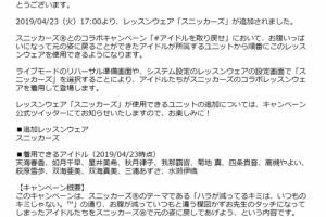 【ミリシタ】「EScape」のレッスンウェア「スニッカーズ」が追加!&明日から2日間仙台公演を記念してリプライ返信率がアップ!