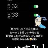 『【元乃木坂46】エッッッ!!!久々の仕事で緊張のあまり、とんでもないアラーム設定をしてしまうwwwwww』の画像