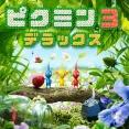 【悲報】任天堂が「ピクミン3 デラックス」の発表に伴い、WiiU版「ピクミン3」をこっそり削除したと話題に「任天堂せこい」と外人さんブチギレ