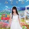 『【群馬】小倉唯ちゃん、相変わらず天使の中の天使だと話題に!!!!』の画像