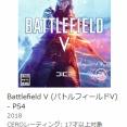 【PS4】バトルフィールドⅤとかいう1000円で買える神ゲー【BF5】