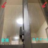 『《窓掃除と防犯対策!セリアのガラス破り防止シート設置しました》』の画像
