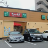 『なか卯 鳴海店@名古屋市緑区鳴海町京田』の画像