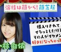 【欅坂46】小林由依の怒った顔がこえええwww【欅って、書けない?】
