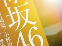【欅坂46】休業中のはずの志田愛佳、ひっそりと復帰していたwwwwwwwwww