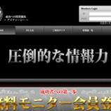 『【リアル口コミ評判】ITC(アイティーシー)』の画像