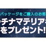 『【クリティカ ~天上の騎士団~】新規パッケージご購入特典「プラチナマテリアキー」プレゼント キャンペーンのご案内』の画像