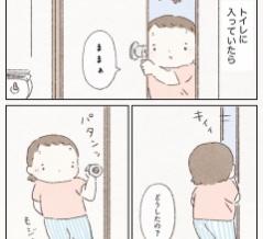 育児漫画『ダンス』『トイトレ』