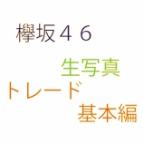 『欅坂ファン必見!会場での生写真のトレードの仕方!基本編』の画像