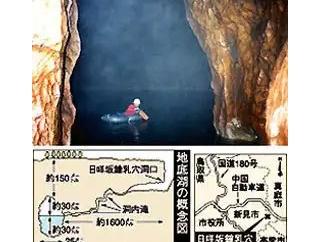 【画像】大学生が行方不明になった地底湖が怖すぎるんやが