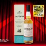 『「ワールド ウイスキー アワード2020」において「AMAHAGAN World Malt Edition No.3 Mizunara Wood Finish」が部門最高賞(カテゴリーウィナー)を受賞』の画像