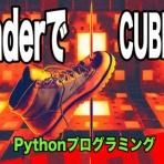 乙Py先生のプログラミング教室