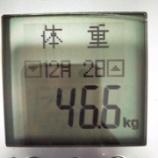 『1週間ぶりの体重測定【46.6kg】&12月の目標体重』の画像