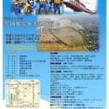 『彩湖・道満で6月24日(土)に大規模な水防訓練が行われます!』の画像