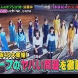 『この募集は!?乃木坂46出演『うちのガヤがすみません!』収録は本日か!!??』の画像