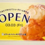 『【開店】3/3にシュークリームで有名なビアードパパがイオンモール市野にオープン!もと「世界で二番目のメロンパン」のところ』の画像