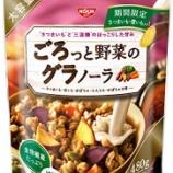 『【ご紹介】忙しいあなたにピッタリの、サックサクの朝食いろいろ〜大豆、さつまいも・紫いも、宇治抹茶、じゃがコーン、贅沢果実〜』の画像