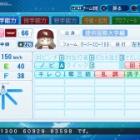 『星 輝子 パワプロ2020版』の画像