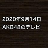 2020年9月14日のAKB48関連のテレビ