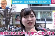 【北朝鮮】原宿の若者「絶対にまたミサイル撃つと思う」 金正恩委員長の「非核化」発言に不信感