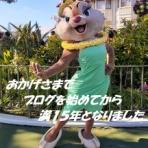 お父さんのための東京ディズニーリゾート (R)