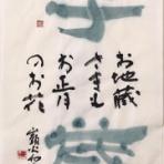 【公式HP】風の子書道教室(岐阜県大垣市)