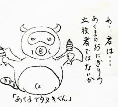 ローソン悪魔のおにぎりアレンジ☆おでんつゆで雑炊風