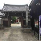 『【愛知】妙延寺の御首題』の画像