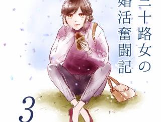 三十路女の婚活奮闘記【3】
