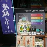 『アルツ磐梯での試飲販売』の画像