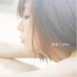 『CD Review:aiko「秘密」』の画像