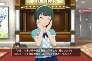 【ミリオンライブ】小鳥さん誕生日おめでとう!