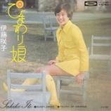 『【#ボビ伝60】伊藤咲子『ひまわり娘』動画! #ボビ的記憶に残る歌』の画像