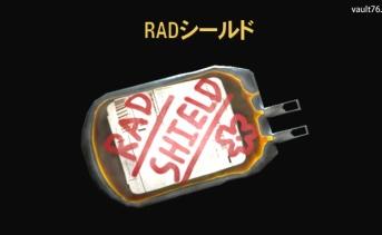 RADシールド