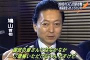 鳩山前総理が菅政権に苦言「何をしたいのかわからない」