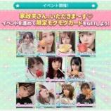 『そこに乗っかってくるかwww 乃木坂46『新イベント』始動!!!!!!』の画像