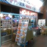 『居酒屋「磯丸水産 一番町店」 テイクアウトメニュー』の画像