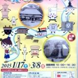 『戸田市郷土博物館で「たんけん昔の暮らし展」開催中(3月8日まで)』の画像