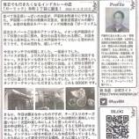 『ASA戸田 スマイル通信にブログ記事を紹介いただくことになりました』の画像