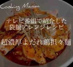 テレビ番組で紹介した袋麺アレンジレシピ 〜超濃厚蒸し鶏担々麺〜