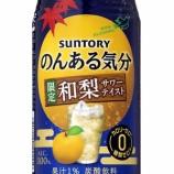 『【秋季限定】「のんある気分〈和梨サワーテイスト〉」発売』の画像