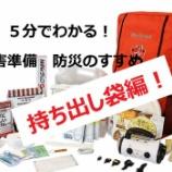 『家族のために! 災害用持ち出し袋 防災士が被災者の声を形にした防災セットを緊急紹介!』の画像