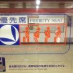電車で妊婦さんに席を譲った結果www