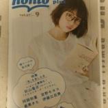 『【フリペ図鑑】No.34:hont+』の画像